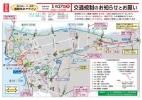 18马拉松市内交通管制图A3_0406.jpg