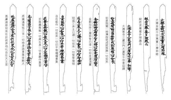 理趣経勧請の句4行〜13行