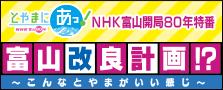 NHK富山
