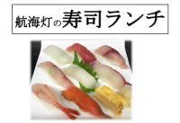 寿司ランチ.jpg