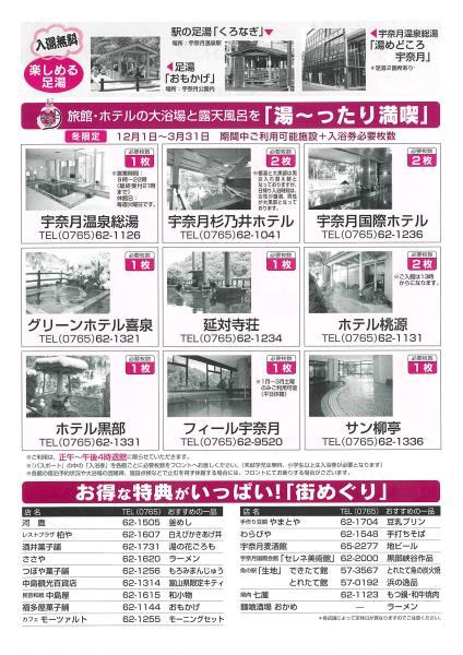 あいらぶ湯パスポート(ウラ).jpg