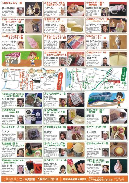 食べ歩きクーポン�A.jpg