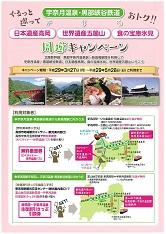 周遊キャンペーン.jpg