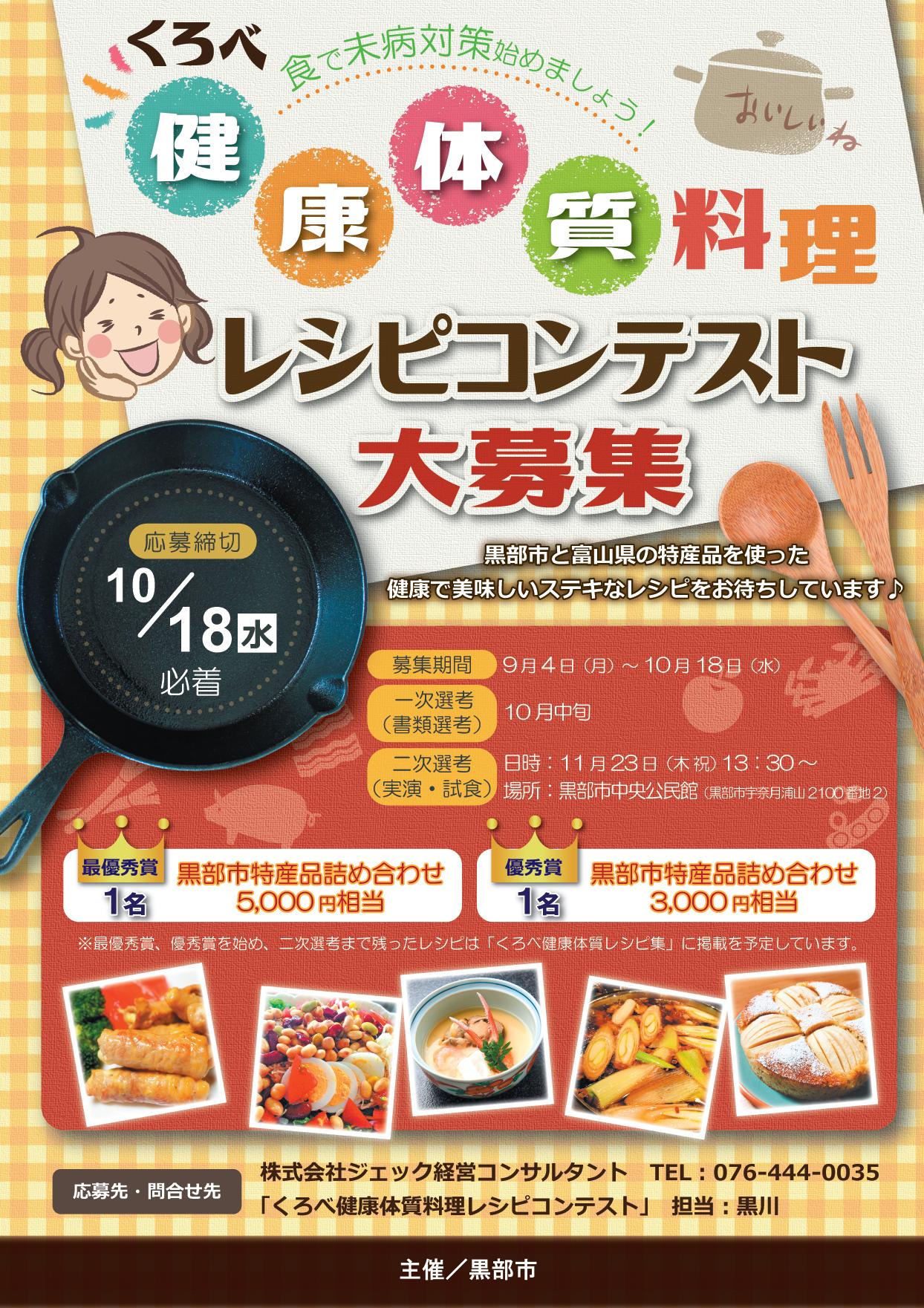 レシピコンテスト.png