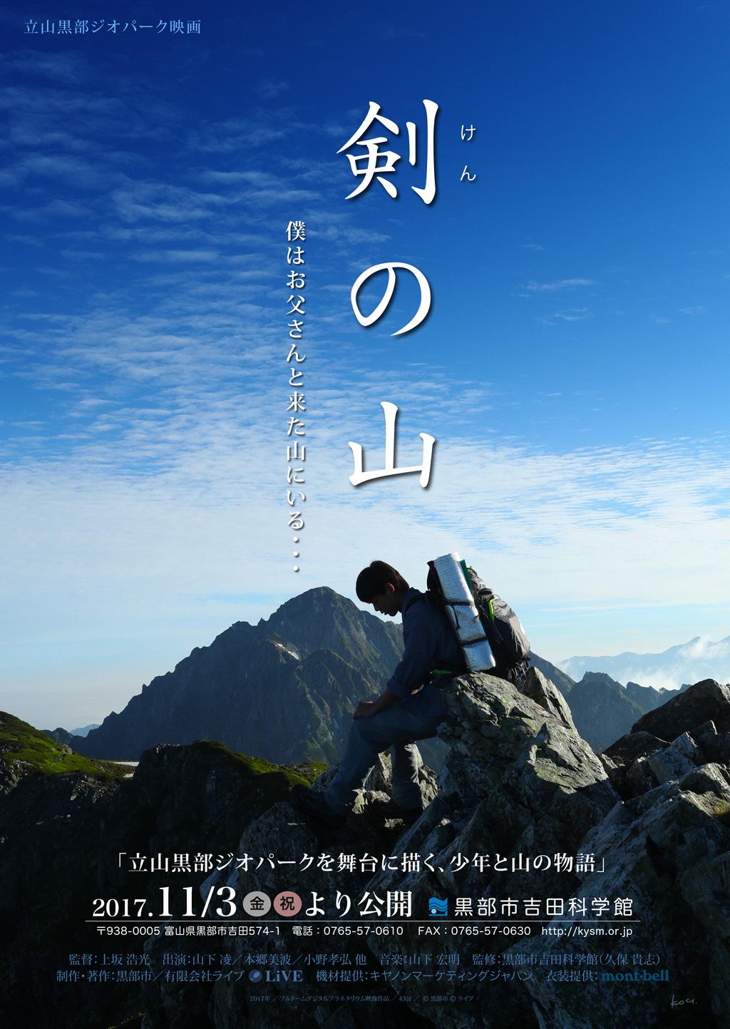 """""""剑(ken)的山"""".jpg"""