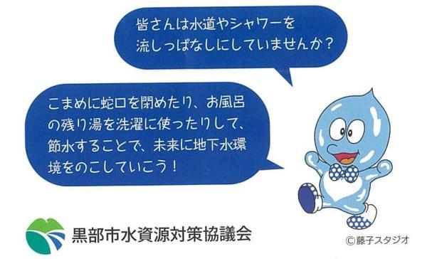 ウォー太郎地下水協.jpg