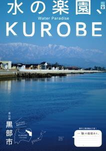 水の楽園KUROBE.jpg