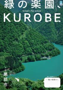 緑の楽園KUROBE.jpg