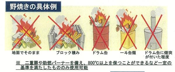 野焼き.jpg