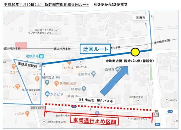H301110_新幹線市街地線迂回ルート.JPG