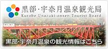 Kurobe - Unazuki-Onsen Tourist Board