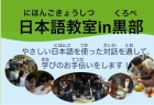 日本語教室ちらし