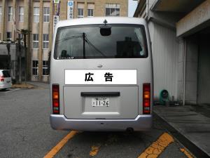 バス(後面).jpg