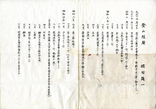 登山経歴1.jpg
