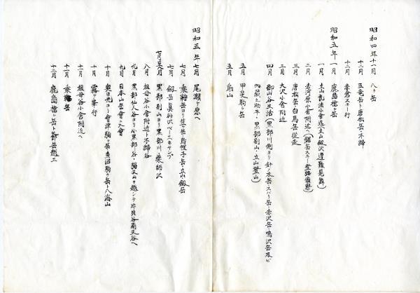 登山経歴2.jpg
