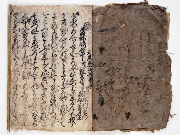 102黒部本「曽根崎心中」(1ページ).JPG
