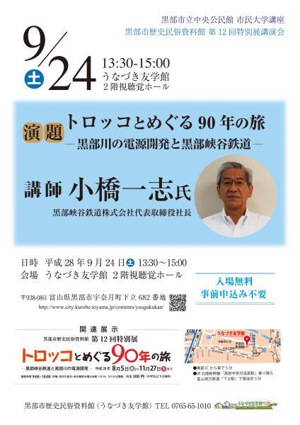 H28特別講演会ol_160817.jpg