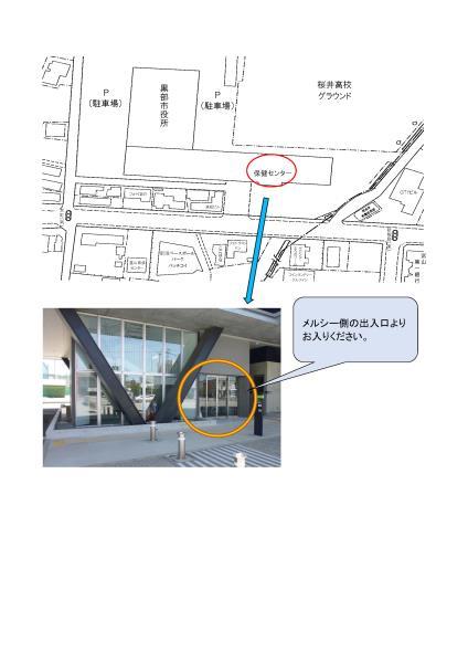 保健センター地図.jpg