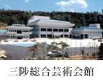 三陟総合芸術会館