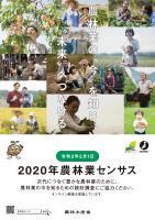 2020年農林業センサスポスター