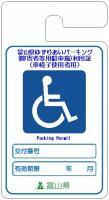 利用証(車椅子使用者用)