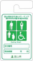 Identification of use (other than wheelchair user)