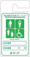 利用証(車椅子使用者以外)