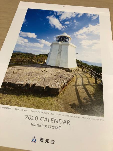 灯台カレンダー