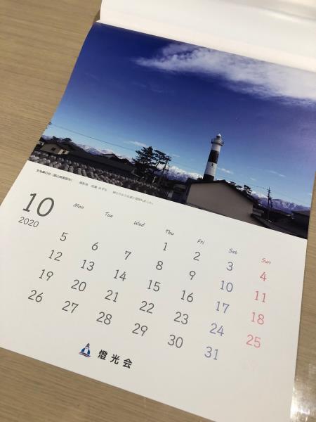 灯台カレンダー10月