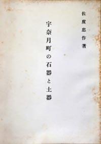 『宇奈月町の石器と土器』