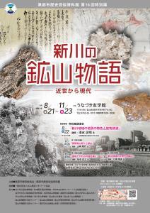 黒部市歴史民俗資料館第16回特別展「新川の鉱山物語」