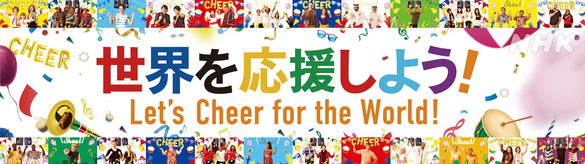 NHK世界を応援しよう