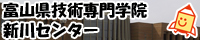 Academy Niikawa center specialized in Toyama skill