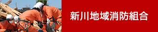 Niikawa Regional Fire Association