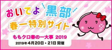 Serious affair 2019in Kurobe City of Momoclo spring