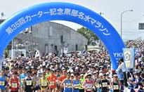 Kurobe Meisui Marathon