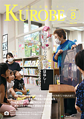 Public information kurobe cover