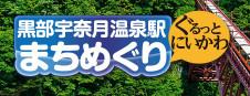 黒部宇奈月温泉駅ぐるっとにいかわまちめぐり