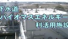 下水道バイオマスエネルギー利活用施設
